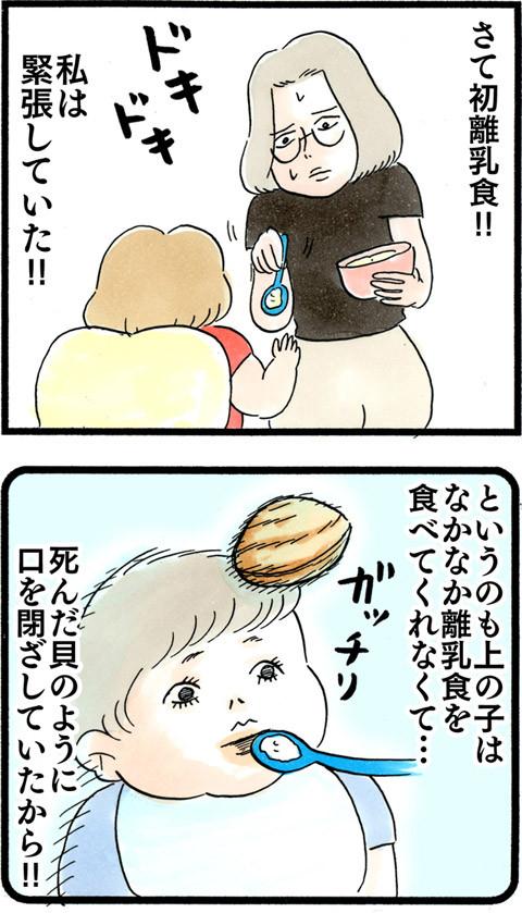 1037初離乳食、食べるか!__01