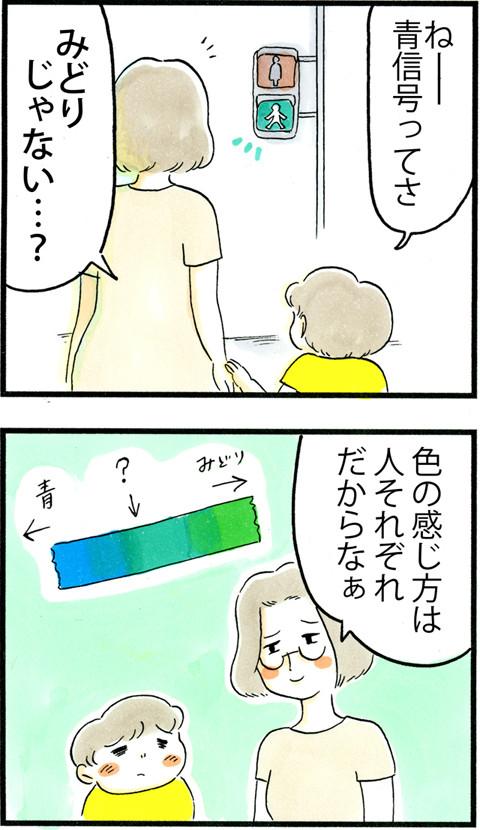 687色の連想_01