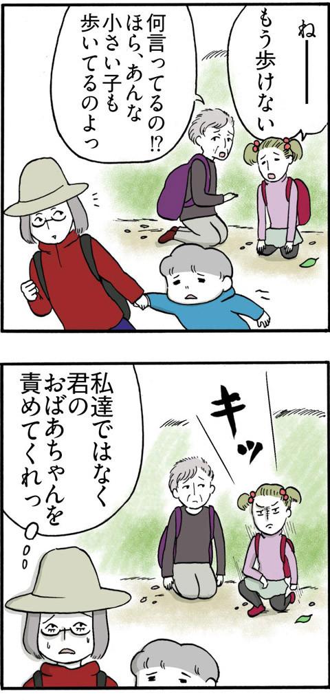 135高尾山登山のモチベーション_02