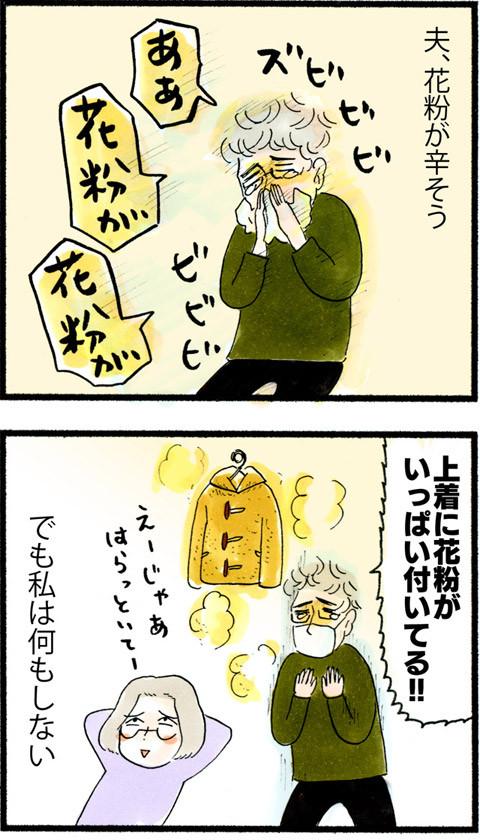 962花粉症の夫_01