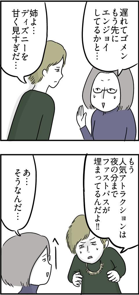 88待ち構える妹_02