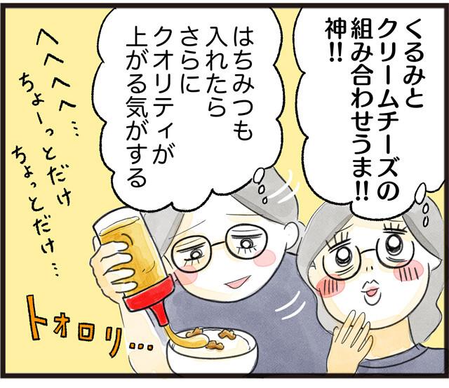 27糖質オフおやつ_03