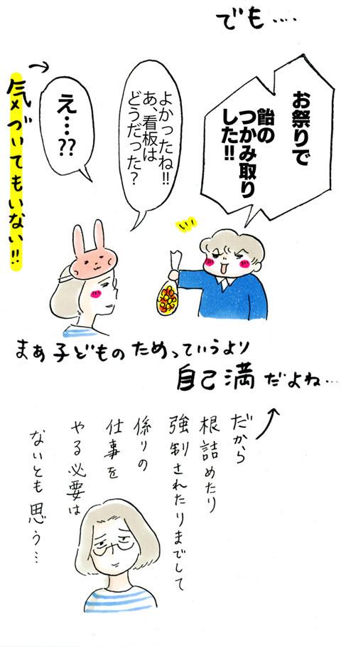 925お祭りの役員_05