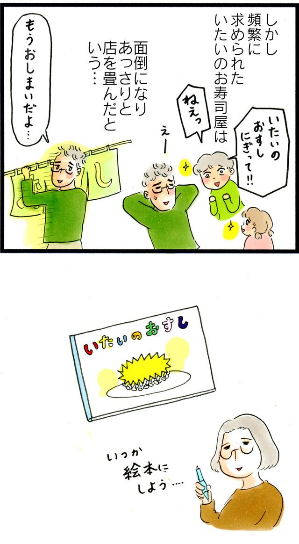 1484いたいのお寿司_05