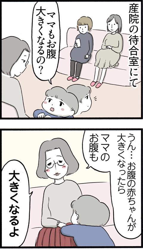 507率直すぎる息子_01