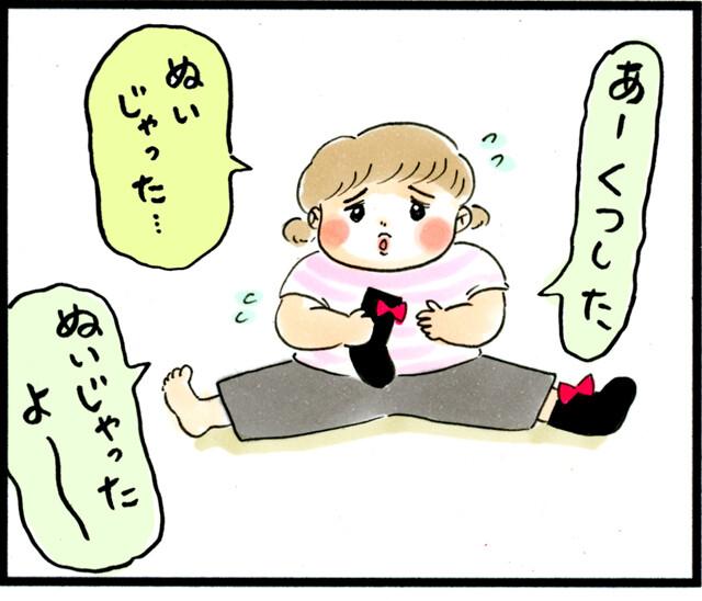1341なぜかぬいじゃう_01