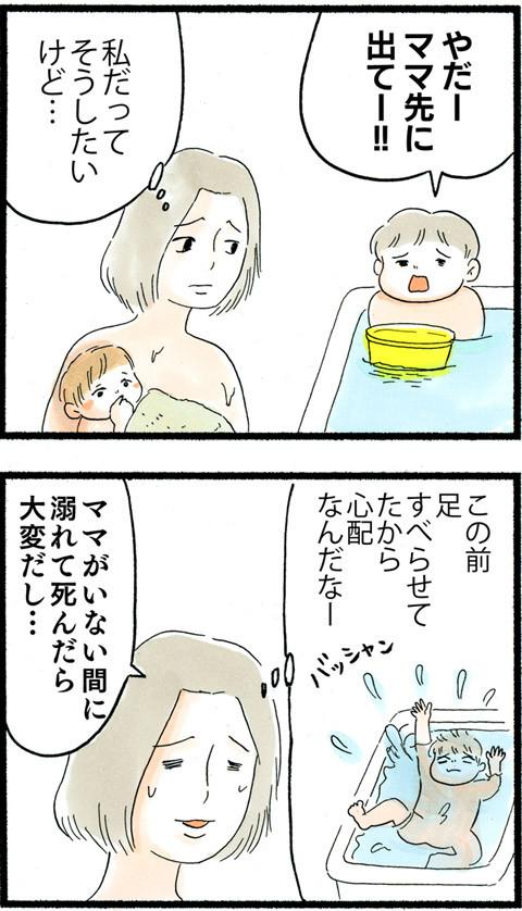 891ワンオペ入浴_06