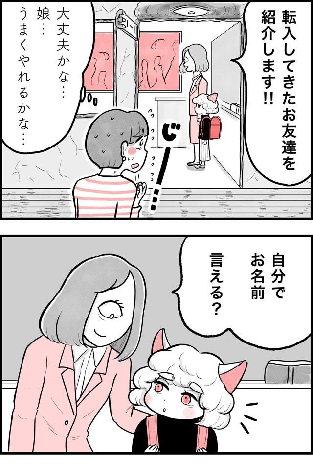 妖怪04_01