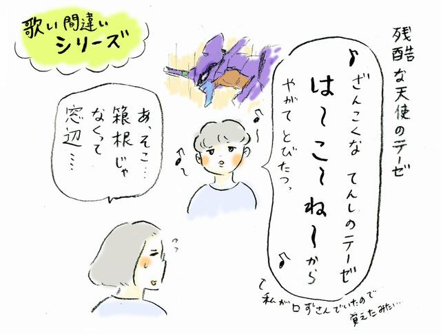 歌い間違い_01