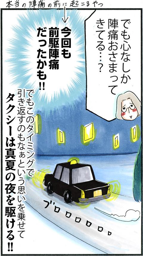 753陣痛タクシーにて_02