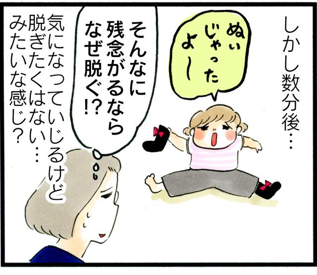 1341なぜかぬいじゃう_07
