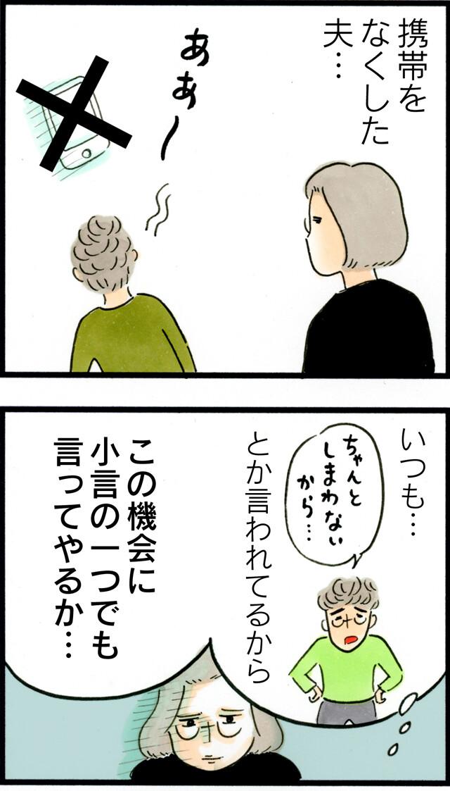 1285夫にかける言葉_01