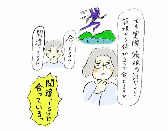 歌い間違い_02