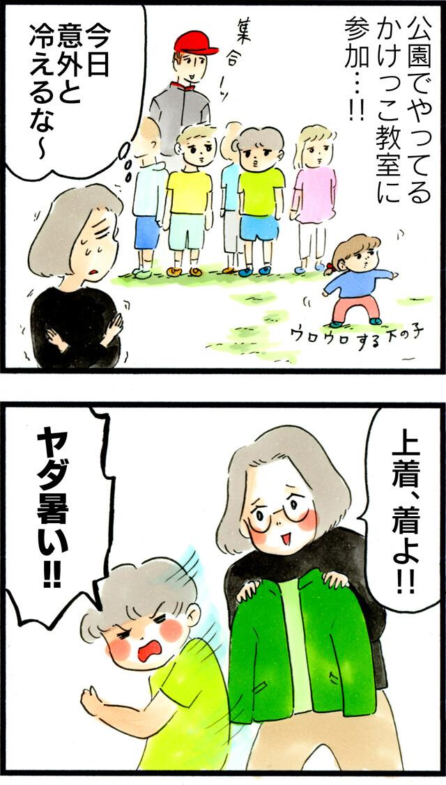 1289寒いの_暑いの__01