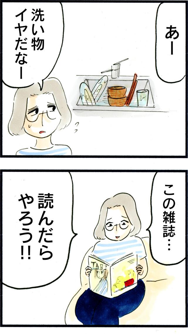 1288洗い物というやつ_01