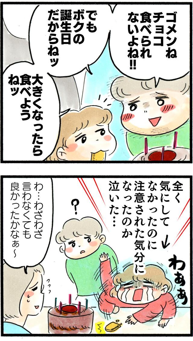 1169バースデー勝手なけん制_03