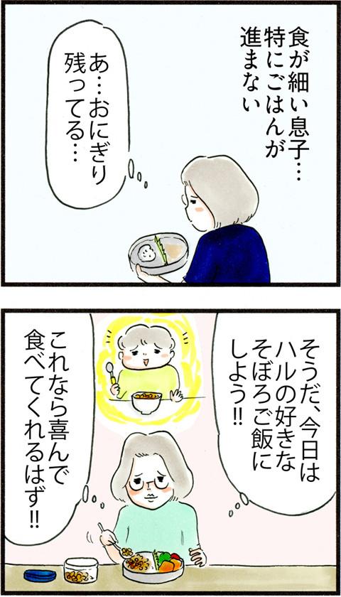 646米を食べてほしい_01