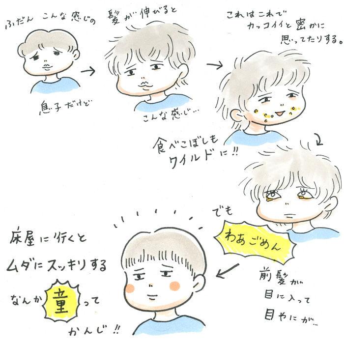 20170904_息子の髪型