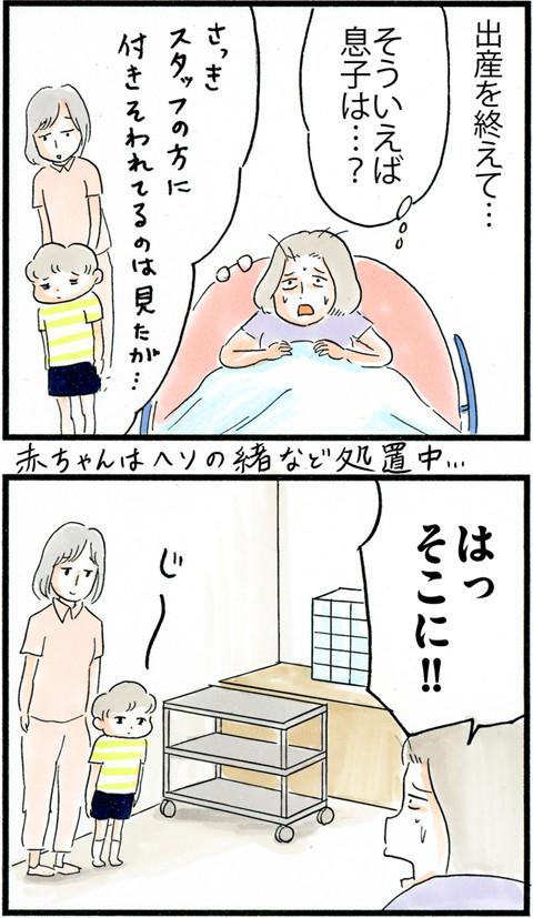 795立ち会った息子_01