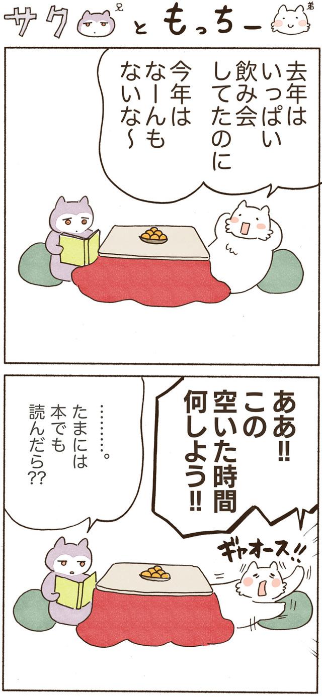 忘年会シーズン_03