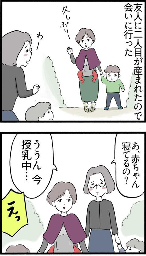 463育児の先輩_01
