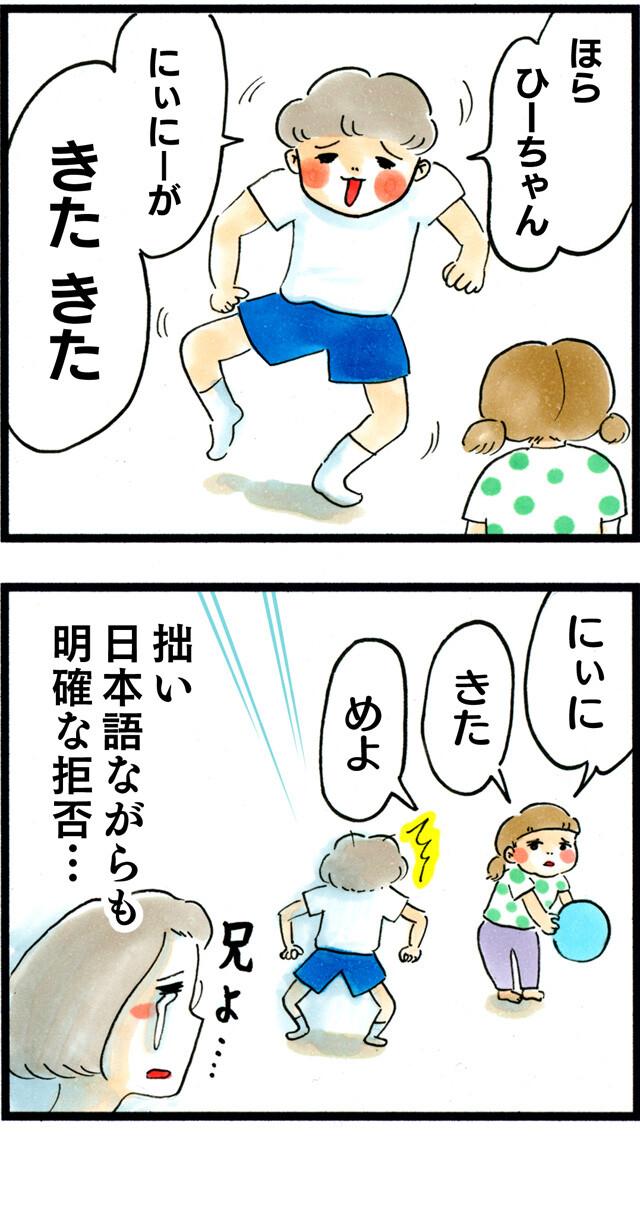 1277きたきたひーちゃん_03