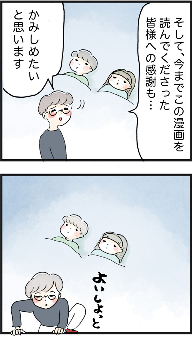 かみしめたい_09