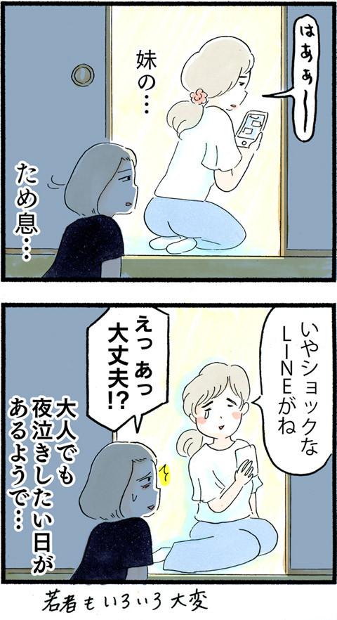 864夜泣き違い_04