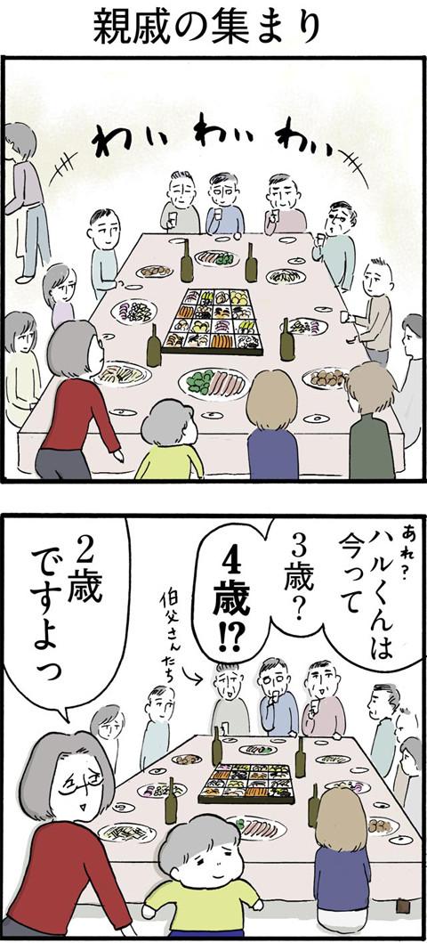 166親戚の集まり_02