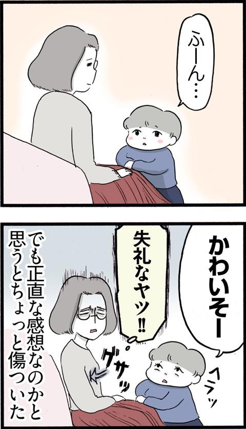 507率直すぎる息子_02