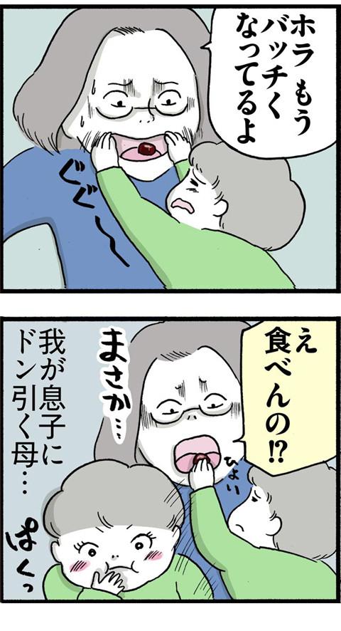 246拾い食い_02