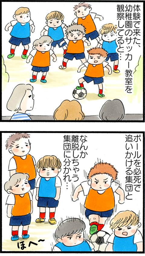 1031カオスなサッカー_01