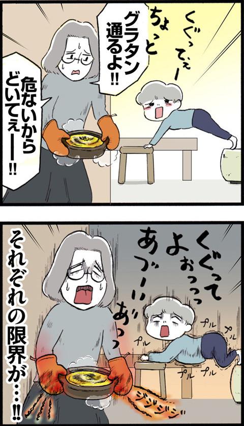 549息子トンネル_02