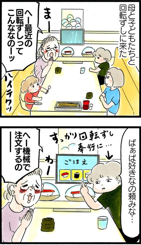 1050親子3代回転ずし_01