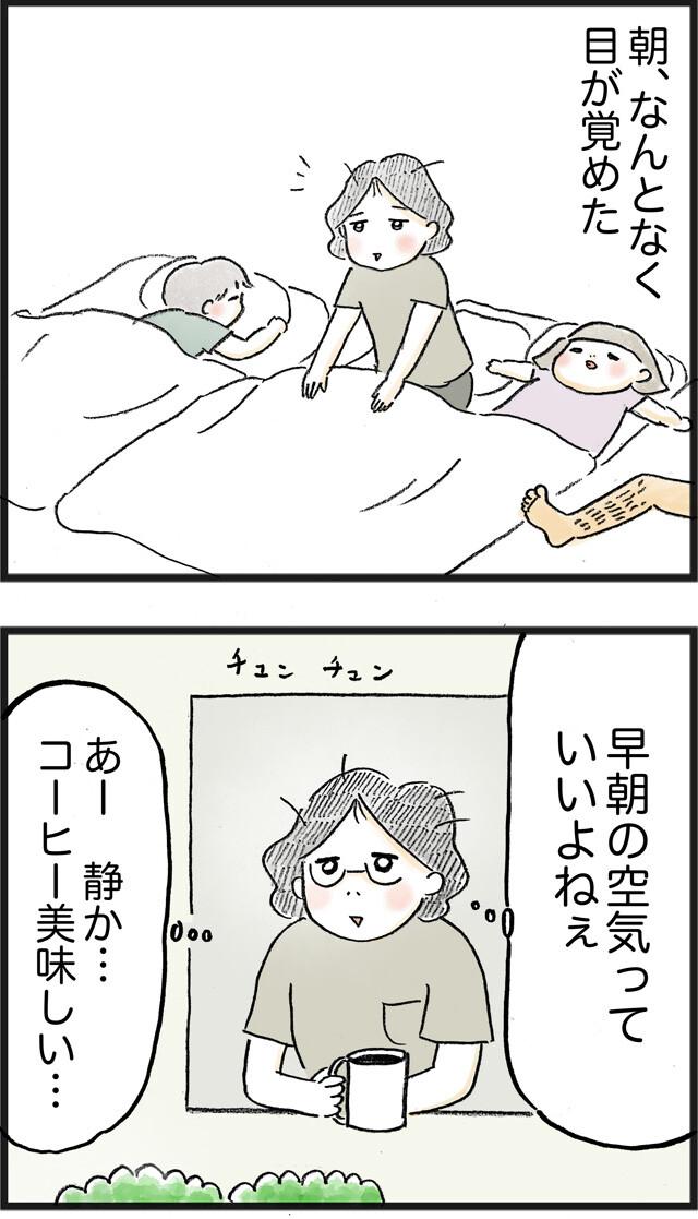 泣いて起きるな…_01