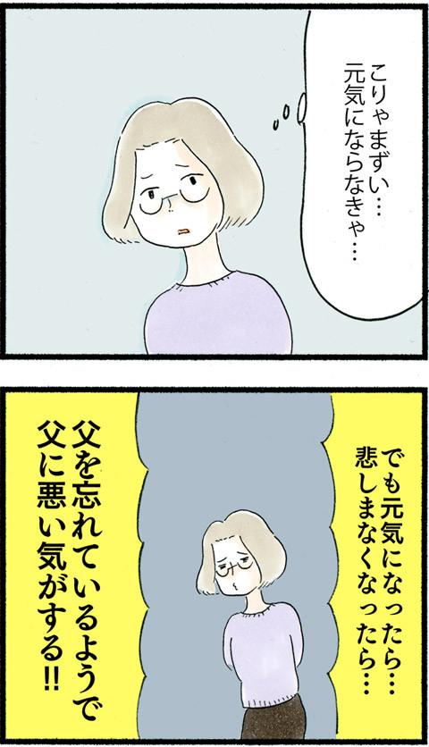 924トシコ、落ち込む_09
