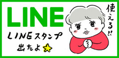 LINEスタンプロゴ
