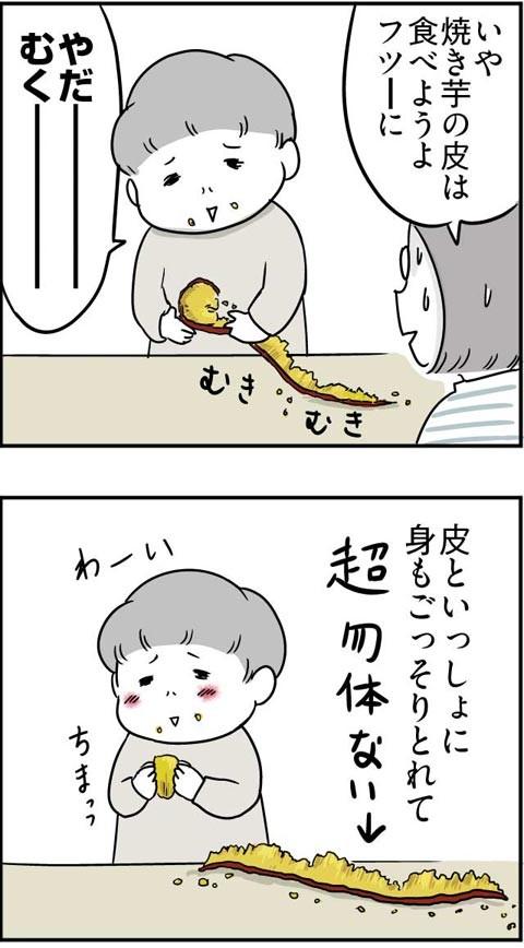 74焼き芋_03