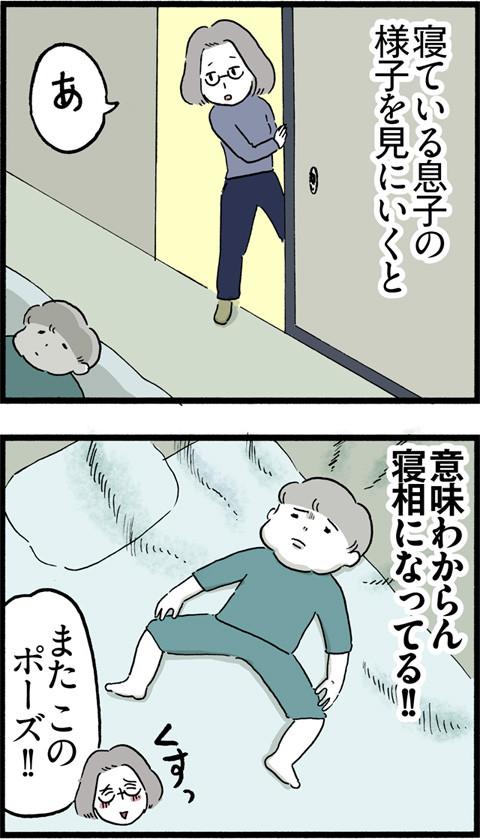 443謎の修行_01