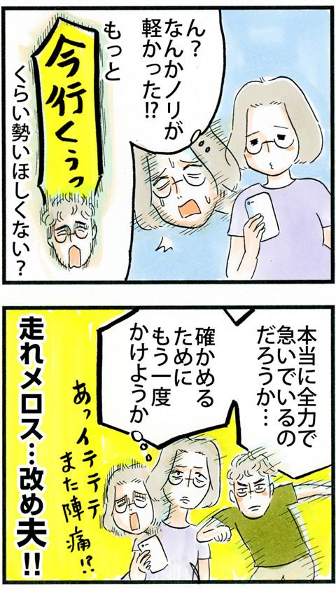777走れ夫!!_03