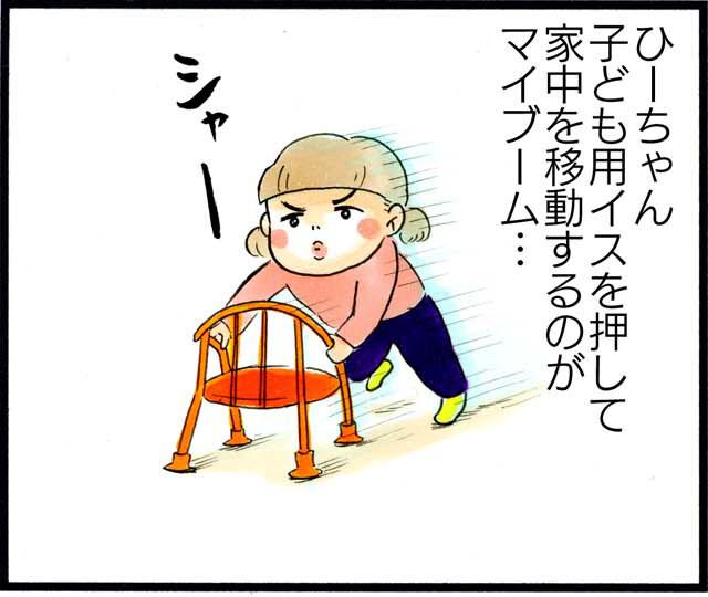 1231ひーちゃんパトロール_01