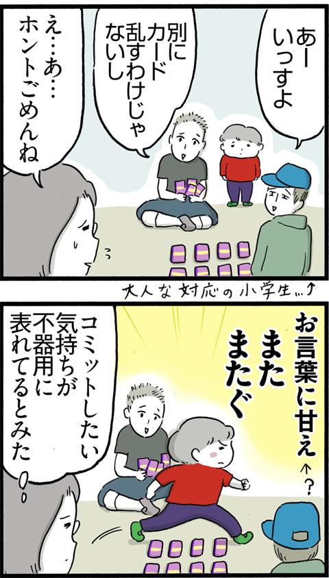 449カードゲーム_02