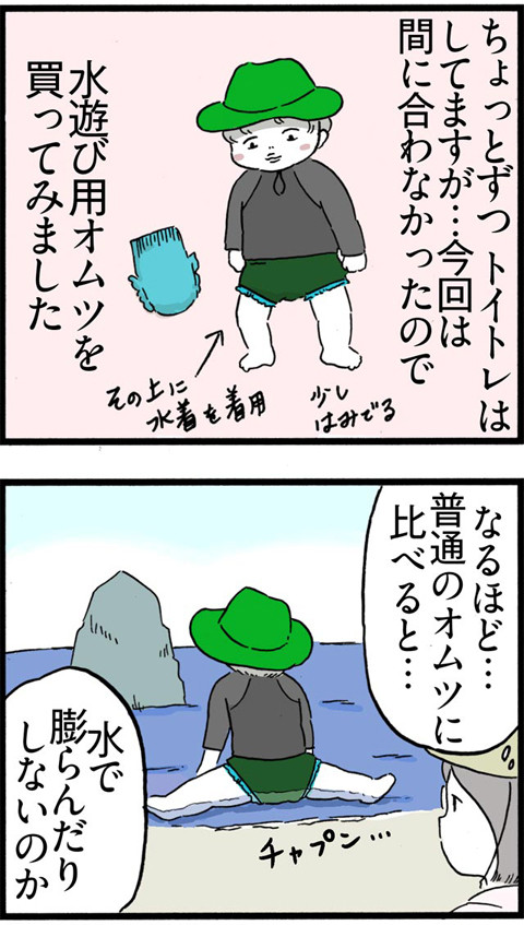 379水遊び用オムツ__01