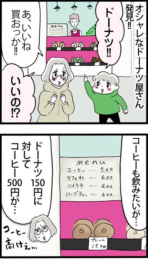 593コスト意識_01