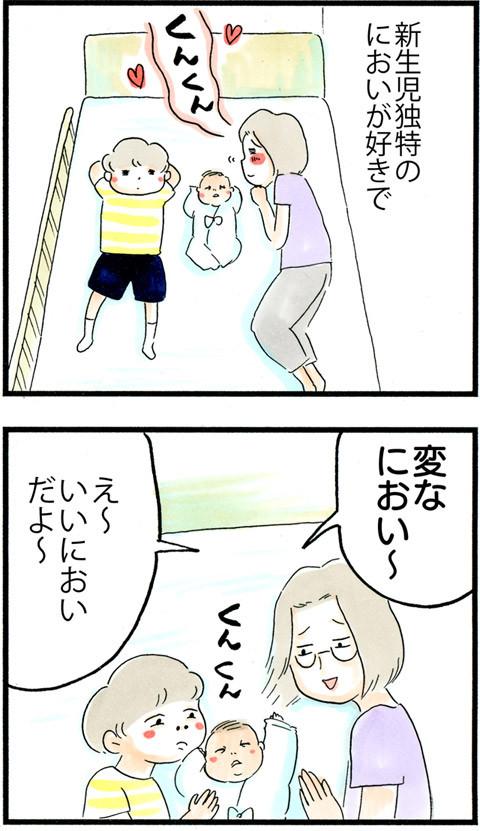 809新生児の香り_01