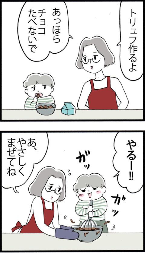 574チョコレート作り_01