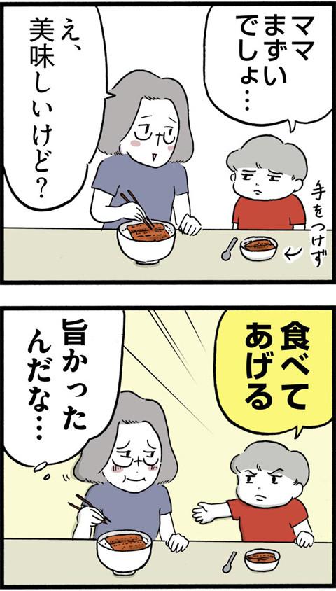 375ウナギ_02