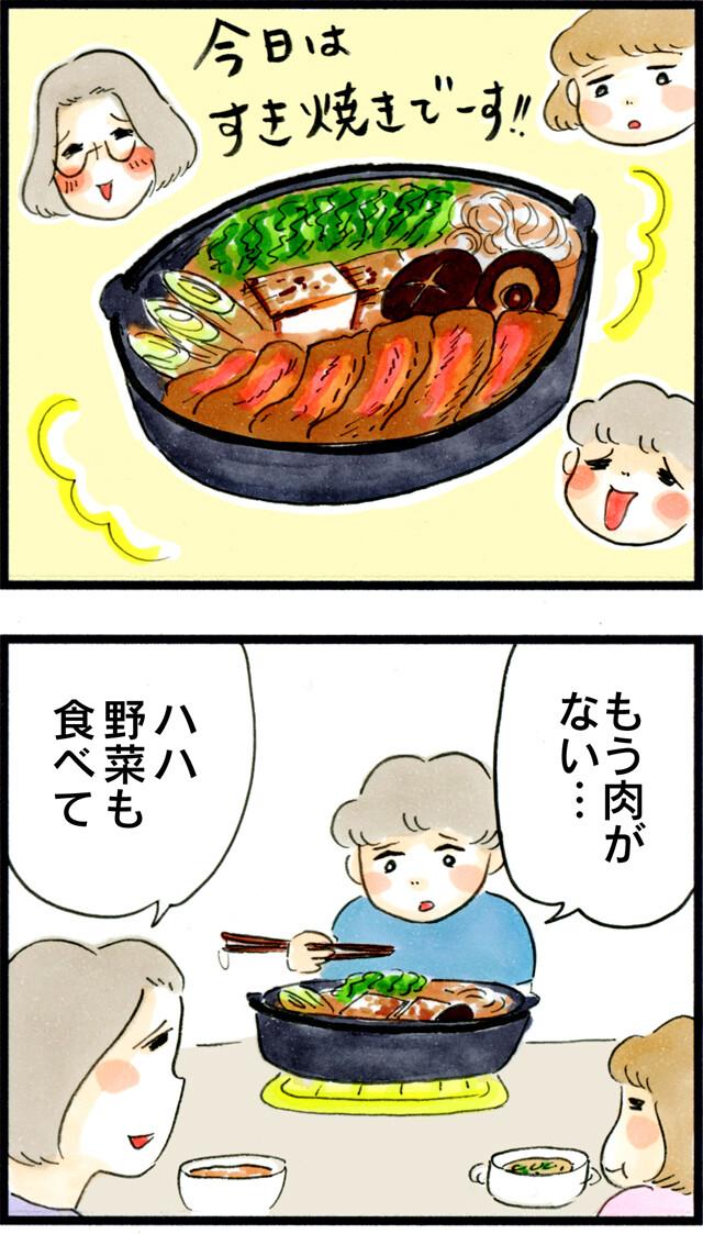 1293もっと肉を!!_01