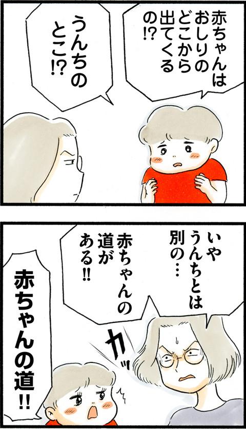 672赤ちゃんの道_01