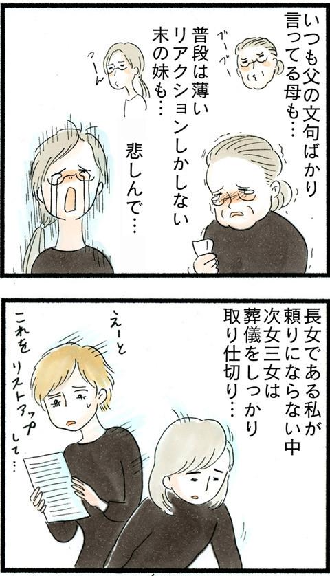915父との別れ_07